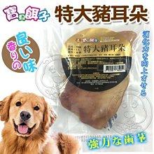 【🐱🐶培菓寵物48H出貨🐰🐹】寶貝餌子》795B特大豬耳朵-1入包 特價69元自取不打折