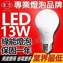 含發票 旭光 LED 燈泡 13W 球泡 E27 白光 黃光【東益氏】售東亞10W飛利浦16W歐司朗8W舞光3W億光