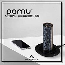 『愛拉風興大店』獨家贈送收納袋 PaMu Scroll Plus 藍芽5.0 卷軸真無線藍牙耳機 現貨秒寄