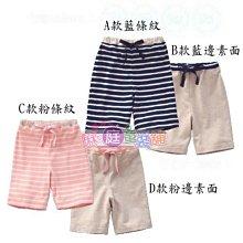❤厤庭童裝舖❤零碼出清【F074】多款男女條紋素面棉質短褲(70/80/90CM)