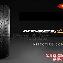 【桃園 小李輪胎】 日東 NITTO NT421Q 265-50-19 SUV 休旅車 全規格尺寸 特惠價供應 歡迎詢價