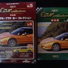 *內壺春角落光陰* 二十世紀經典名車周刊 No 05 Honda NSX 1/43 模型車