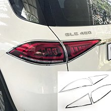【JR 佳睿精品】19-UP GLE300 GLE350 GLE450 GLE W167 改裝 鍍鉻後燈框 尾燈框 飾條