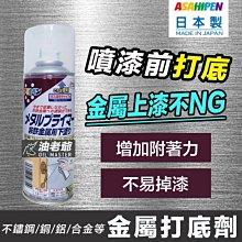 日本製 金屬面噴漆打底劑 非鐵金屬 不鏽鋼 鋁 銅 錫 合金 增加附著力 不掉漆  快乾透明 油老爺快速出貨
