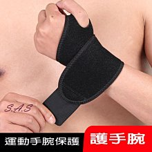 SAS 高透氣護手腕 手部支撐護腕 運動護具 運動護腕 可調護腕 手腕束帶 固定手腕套 護具 媽媽手護腕【764】