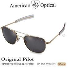 【LLW裝備】AO Eyewear 初版飛官款太陽眼鏡 (灰色玻璃鏡片/金色鏡框55mm) OP-155BTCLGYG