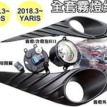 大新竹【阿勇的店】2018~NEW YARIS  NEW VIOS 台製專用霧燈直上 全套霧燈組  工資另計