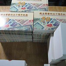 台鈔~88年50元塑膠鈔精裝版空的.封套+硬卡.沒有鈔票.1000組.新台幣發行50週年紀念!