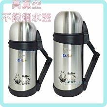 MIT 台灣製 名典 真空 保溫 水壺 燜燒 不銹鋼 二層高真空 三光牌 小蟻布比 D1500 【塔克百貨】