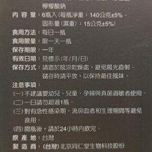 【華陀扶元堂】蟲草全蔘飲(6入/盒)調整體質.滋補強身