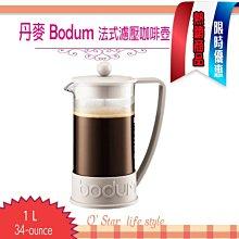 丹麥 Bodum BRAZIL 1L 34-ounce 法式濾壓壺 法式濾壓咖啡壺 (白色) 耶誕禮物 尾牙贈品