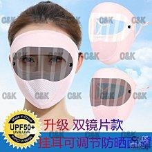 潮衣庫=夏季防曬口罩冰絲透氣薄款全臉防塵防紫外線男女戶外騎行遮陽面罩