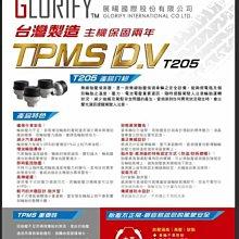 茶壺小舖 汽車精品 Glorify TPMS PRO (T205) 車載直視型無線胎壓監測系統 台製精品兩年保固