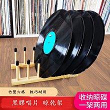黑膠唱片 收納架 晾乾架