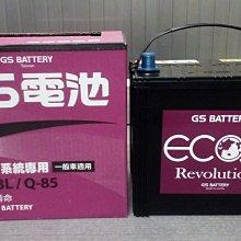 #台南豪油本舖實體店面# 日本製造進口 GS電池 Q-85 95D23L 90D23L Q85L 啟停電瓶