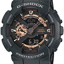 *夢幻精品屋*CASIO公司貨 G-SHOCK 雙顯錶 耐衝擊構造  附CASIO原廠保證書 GA-110RG-1A