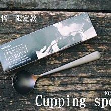 杯測匙 HARIO 粕谷哲 粕谷限定款 KCS-1-MB 日本製 精品咖啡 杯測 cupping spoon