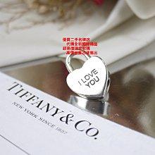 優買二手名牌店☆TIFFANY & CO.蒂芬妮 925 純銀 I Love You 我愛你 愛心 鎖頭 墬子 墬頭 項鍊 手機吊飾 掛飾