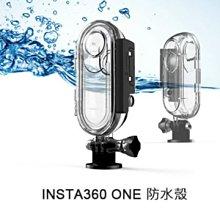 【原廠防水殼】現貨 INSTA360 ONE X 專用 保護殼 防水殼 錄影 配件 5米深 抗率 耐磨 原廠公司貨