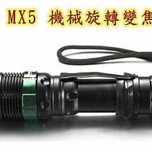 超值禮盒組 進口CREE-Q5 MX5 大全配超值禮盒組 (圖三) 旋轉機械變焦 強光戰術手電筒頭燈車燈 雙電供應模式