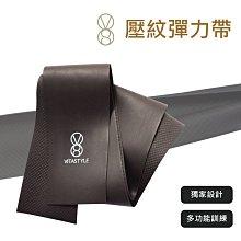 【VITASTYLE】TPE壓紋彈力帶(200cm、1.0mm)【台灣製】