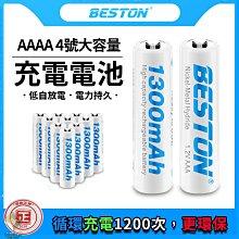 4號充電電池 容量1300mAh 1顆 = 1200顆 鹼性電池 4號電池 鎳氫充電電池 充電電池