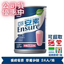 亞培安素 原味/香草少甜/草莓少甜/綠茶口味 250ml 24入/箱 2箱宅配免運