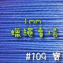 【幸福瓢蟲手作雜貨】#9寶藍~1mm韓國蠟繩/蠟線/手鍊/項鍊/手作材料~