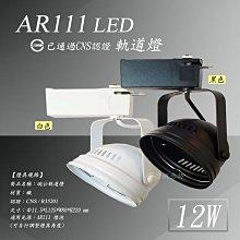 AR111 CNS認證 LED 碗公 9珠 12W 軌道燈,商空、餐廳、居家、夜市必備燈款【摩燈概念坊】