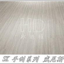 《鴻達木地板》SK匠師手刮-威尼斯
