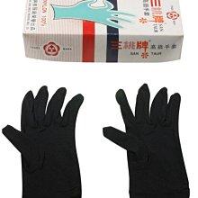 ☆日昇 嚴選☆【台灣精品,三桃牌五指撞球手套 ,質感超好!一個包裝袋兩只手套】撞球桿