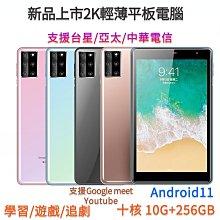 【新款上市】2K輕薄平板電腦10+256GB通話平板手機8寸八核wifi臺星亞太中華電信23870
