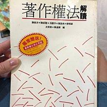 8成新 二手書 著作權法解讀 DDD