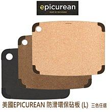 美國 Epicurean 防滑砧板L(44.5cmX33cm) 天然纖維 防霉 抗菌 環保 切菜板  三色任選
