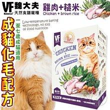 【🐱🐶培菓寵物48H出貨🐰🐹】美國VF魏大夫》化毛成貓雞肉+米配方(三角顆粒)-6kg特價1188元自取不打折