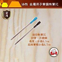 油性筆芯8.1cm 金屬筆芯 原子筆筆芯 圓珠筆筆芯