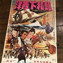 鄭和下西洋-Prominent Eunuch Chen Ho (1977)(凌波)(邊微損)原版電影海報