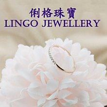 俐格鑽石珠寶批發 18K金 鑽石戒指 線戒 婚戒指鑽戒台女戒 款號RT3038 另售GIA鑽石裸鑽