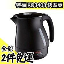 日本原裝 T-fal 法國特福 KO3408 快煮壺 電熱水壺 1.2L 大容量 超輕量 附水錶【水貨碼頭】