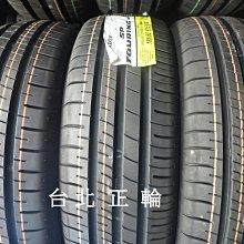 登祿普 DUNLOP R1 經濟省油 205/65/15 特價2000 KR23A VE302 AE01 ME3 PZX