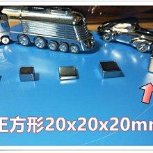 立方體強力磁鐵20mmx20mmx20mm--磁力超級猛哦!