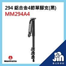 Manfrotto 曼富圖 MM294A4 294 鋁合金 4節單腳支 黑色 單腳架 承重5kg 婚攝 錄影 晶豪泰