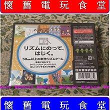 ※現貨『懷舊電玩食堂』《正日本原版、盒裝、3DS可玩》【NDS】節奏天國 黃金版(另售太鼓達人牧場物語卡比之星瑪莉歐)