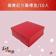 ~櫻桃屋~富貴紅分層禮盒 包裝禮盒 禮品包裝盒 新年禮盒 春節 批發價420元/10入