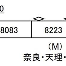 [玩具共和國] MA A1240 近鉄8000系 裾帯なし 座席グレー 4両