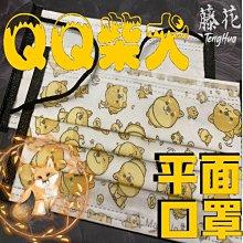 QQ柴犬 [現貨 開發票] 三層防潑水流行口罩  (10入裝)  潮流口罩  可工業用 花色口罩 花樣口罩 清潔用