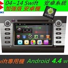 安卓版 Swift 音響 sx4 主機 Android 觸控螢幕 專用機 主機 導航 汽車音響 藍芽 USB DVD
