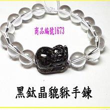 可享95折【黑鈦晶貔貅手鍊】編號1673  貔貅專賣 金鎂藝品店