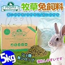 【🐱🐶培菓寵物48H出貨🐰🐹】摩米》營養全A幼兔T成兔IC老兔70%優質牧草兔飼料5KG特價1500元自取不打折