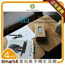 『愛拉風興大店』Celia &Perah 無線高傳真曲木音響 M2 攜帶型 台灣手工生產 支援APTX